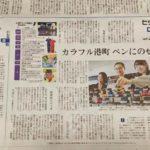 読売新聞夕刊 ヒット&ロングランに記事掲載