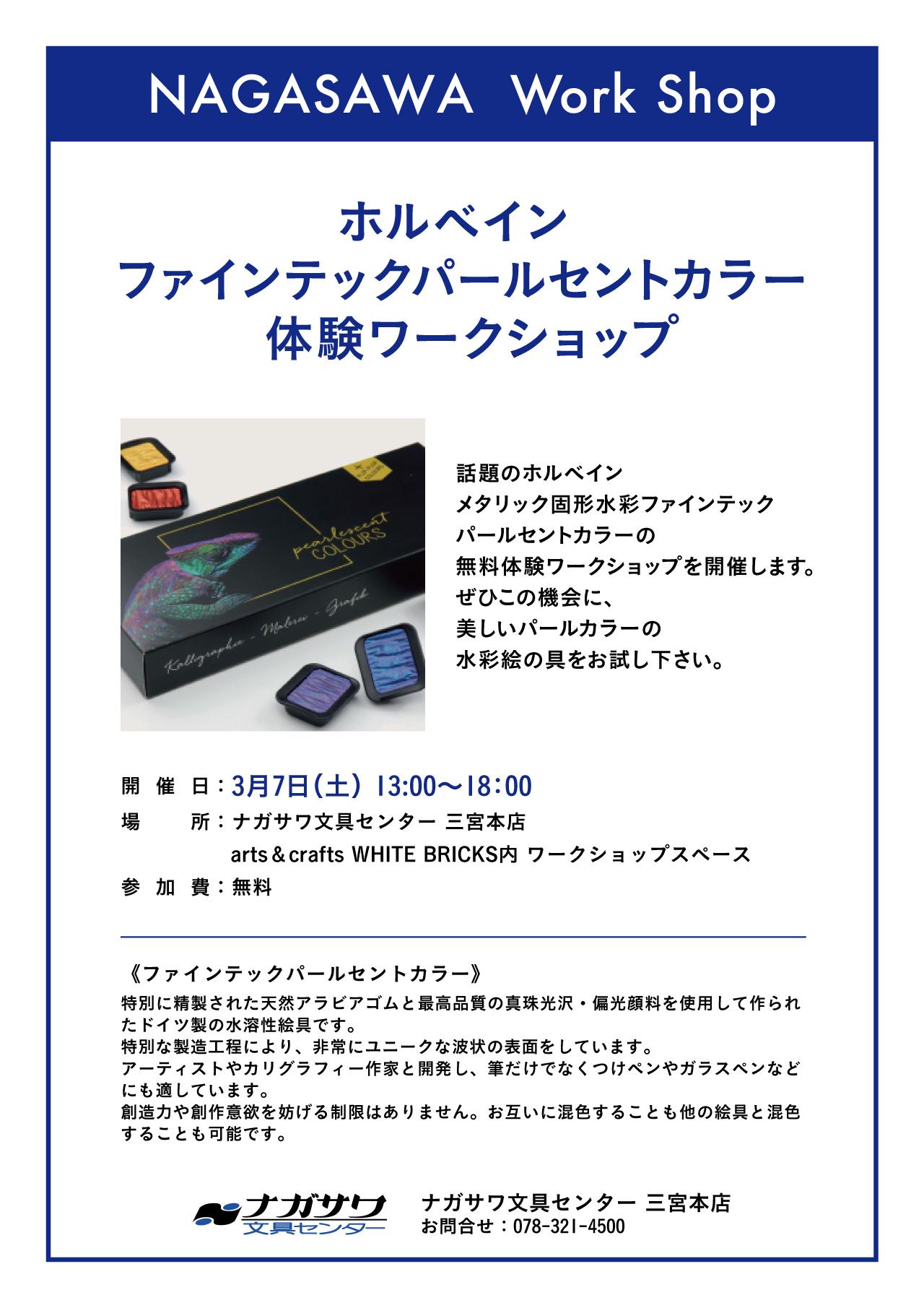 【本店】ホルベイン パールセントカラー (メタリック固形水彩)を使ってみよう!無料体験会開催