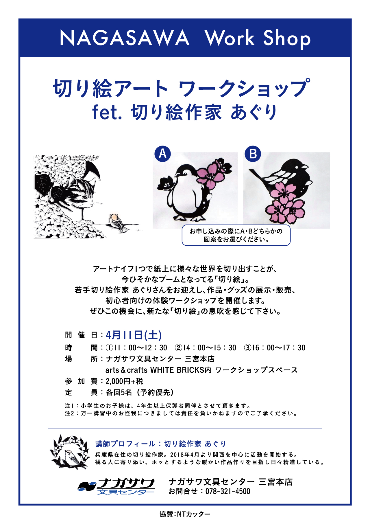 【本店】関西で活躍中の若手切り絵作家 あぐりさんによるワークショップを開催!