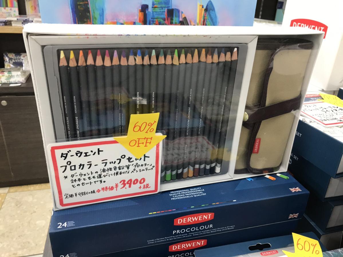 ダーウェント色鉛筆ペンケースセット