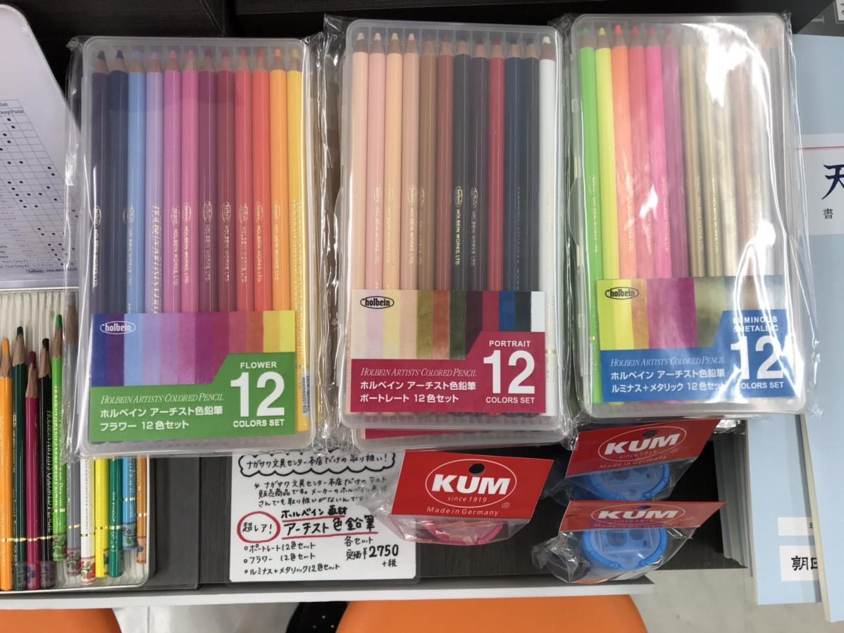 ホルベイン色鉛筆