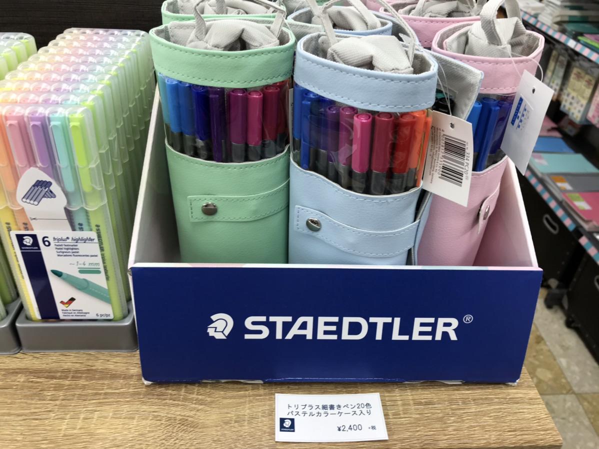 ステッドラー細書きペン20色
