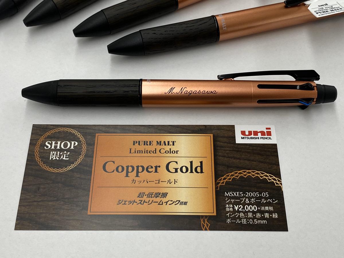 【本店限定企画】SHOP限定商品 三菱鉛筆 ピュアモルトリミテッドカラー4&1 カッパーゴールドの無料名入れキャンペーン開催!
