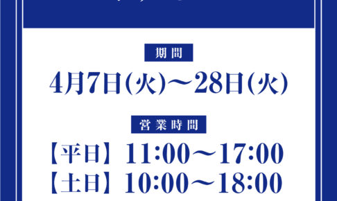 【KobeINK物語 by NAGASAWA】新型コロナウイルス感染症拡大予防にむけた営業時間短縮のお知らせ
