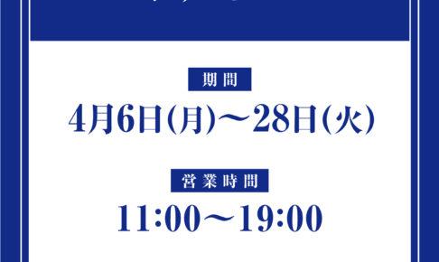 【NAGASAWA神戸煉瓦倉庫店】新型コロナウイルス感染症拡大予防にむけた営業時間短縮のお知らせ
