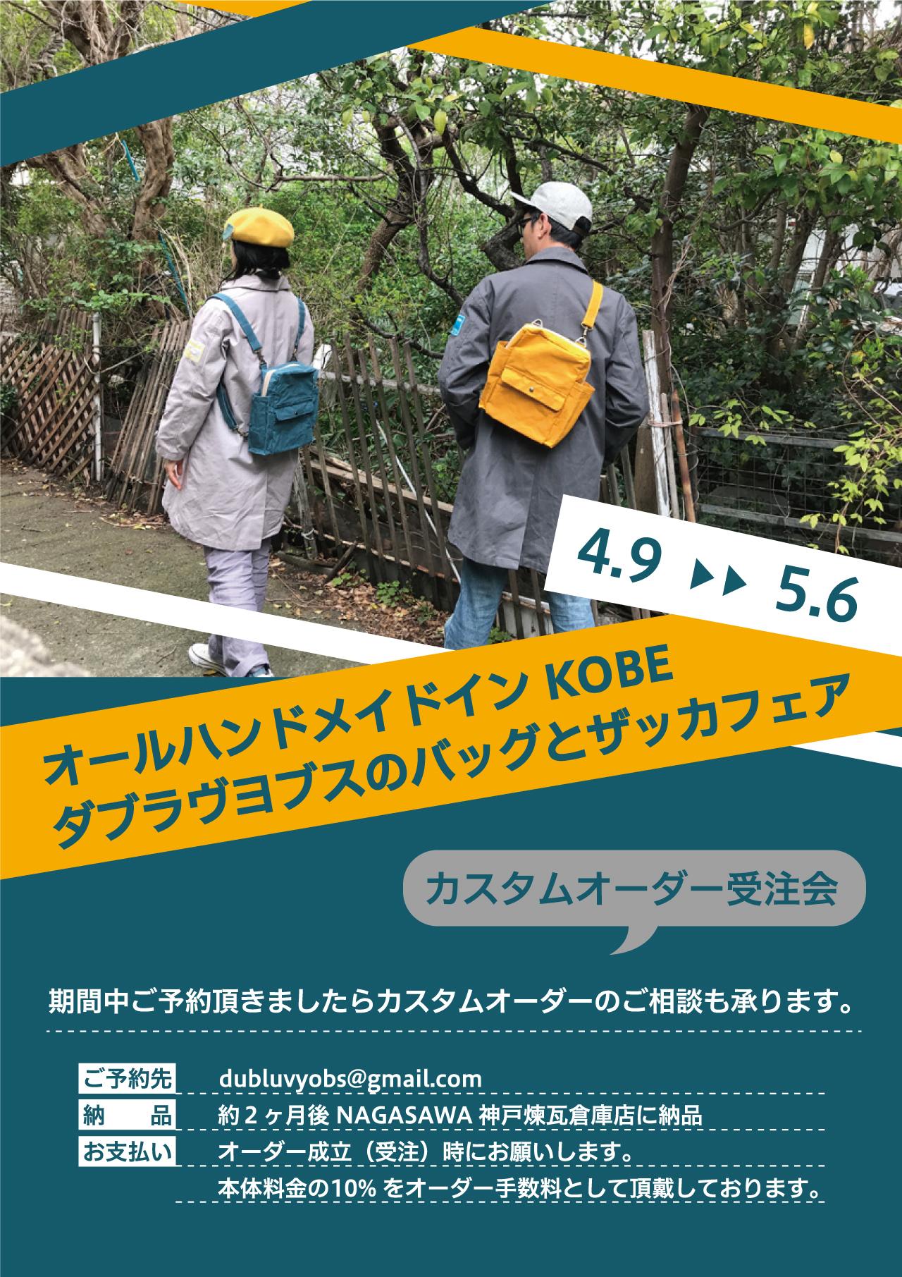 【神戸煉瓦倉庫店】dubluvyobs(ダブラヴヨブス)ハンドメイド in Kobe バッグと雑貨フェア開催!