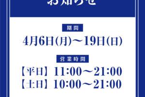 【梅田茶屋町店】新型コロナウイルス感染症拡大予防にむけた営業時間短縮のお知らせ