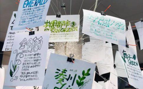 梅田茶屋町店のKobe INK物語作品