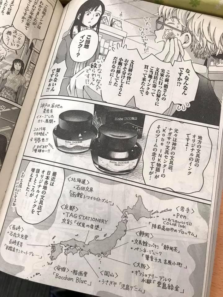 きまじめ姫と文房具王子にKobe INK物語
