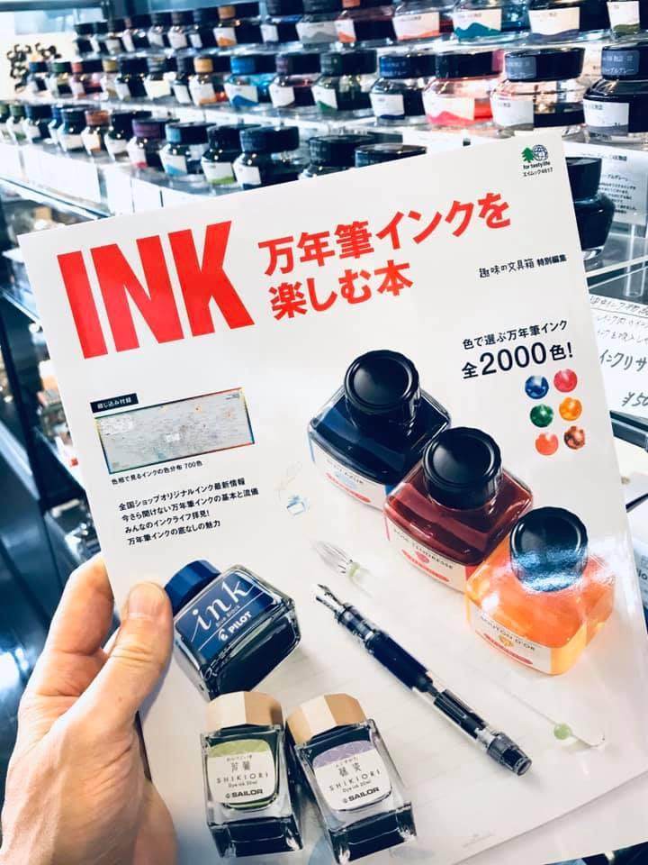 万年筆インクを楽しむ本