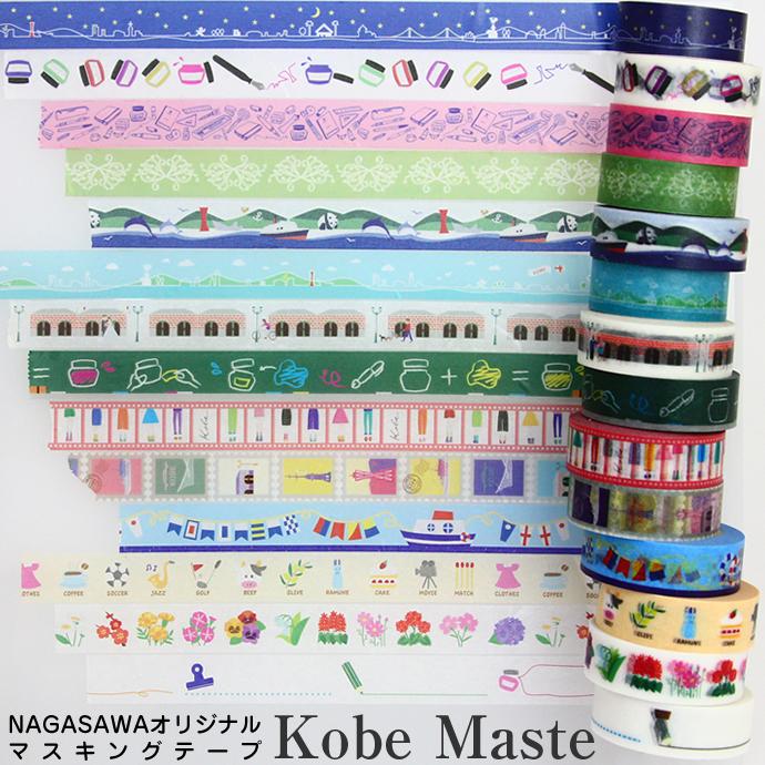KobeMasteマスキングテープ