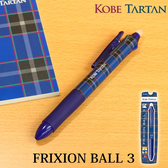神戸タータンフリクションボールペン