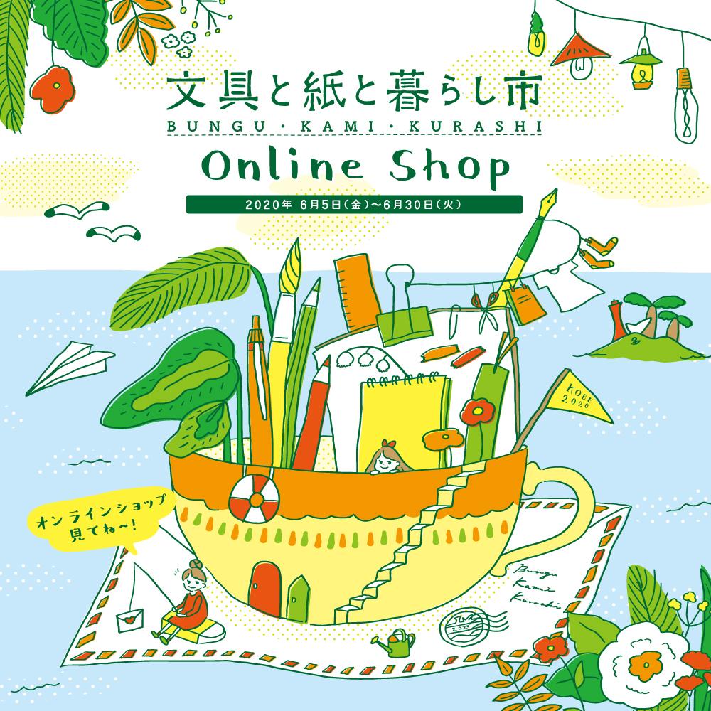 『文具と紙と暮らし市』初の試み!期間限定オンラインショップ開設!!