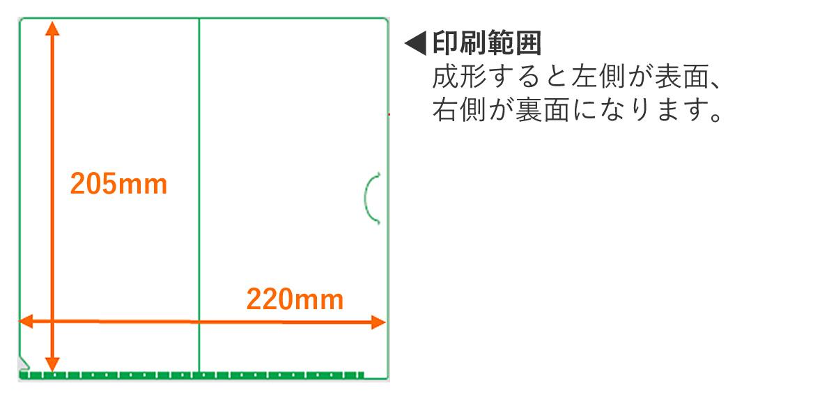 マスクケース デザインサイズ