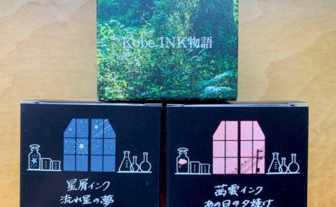 第百六十八回「Kobe INK物語 100色目が発売!」